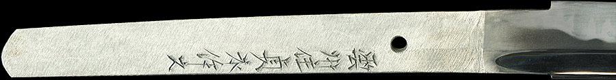日本刀  雲州住貞永作之(島根県重要無形文化財)(刀身3)