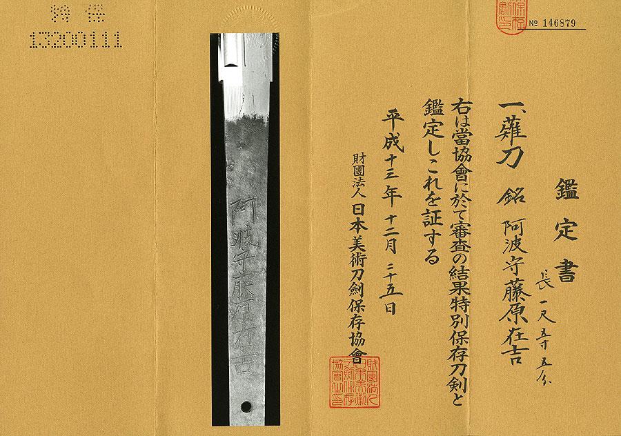 日本刀  阿波守在吉(刀身3)