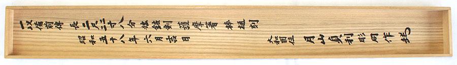 日本刀 大和国住月山貞利彫同作花押(備前長船長光写)