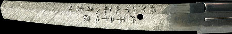 日本刀 大和国住月山貞利作之花押(相州正宗写)