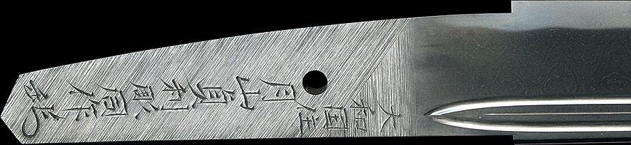 日本刀 大和国住月山貞利彫同作(花押)