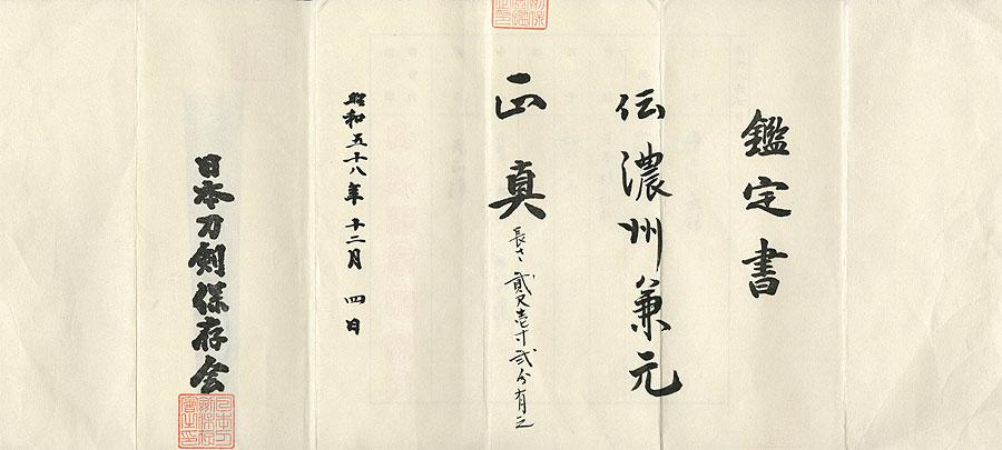 日本刀 伝孫六兼元(三代孫六兼元)