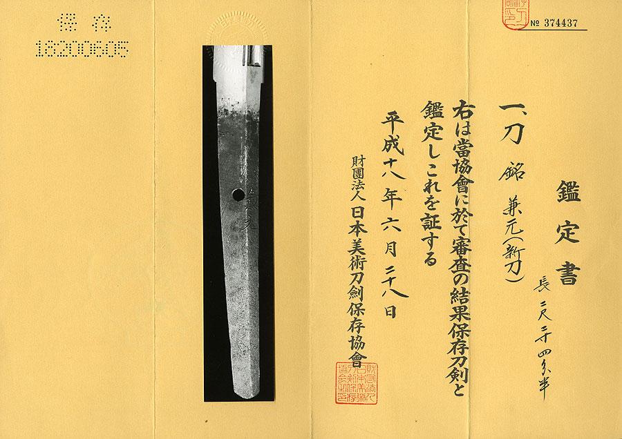 日本刀 兼元(孫六兼元)