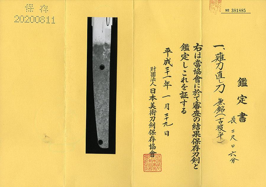 日本刀 古波平(長巻直)