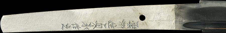 日本刀 雲州住貞永作之島根県重要無形文化財