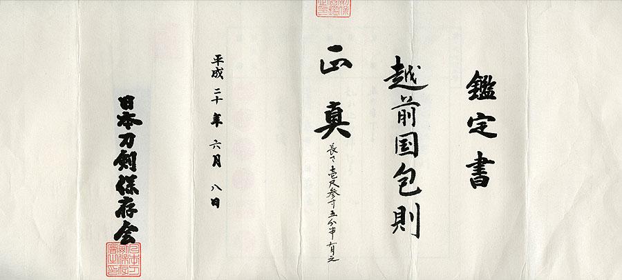 日本刀 越前國住包則(業物)