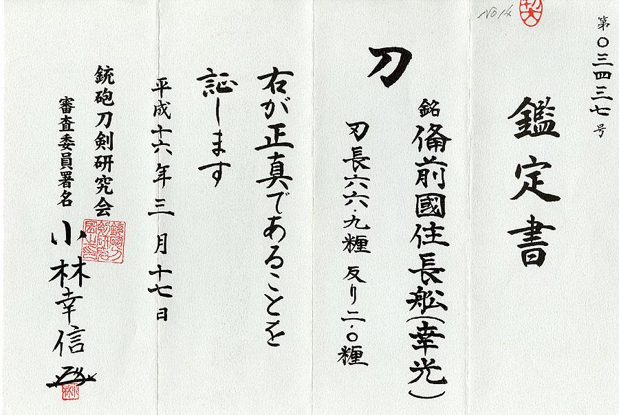日本刀  備前国住長船(幸光)(刀身3)