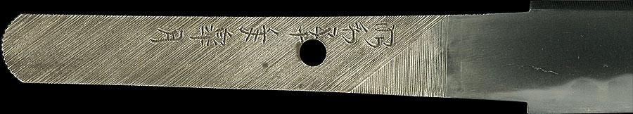 日本刀  瑞雲子善貞(刀身3)