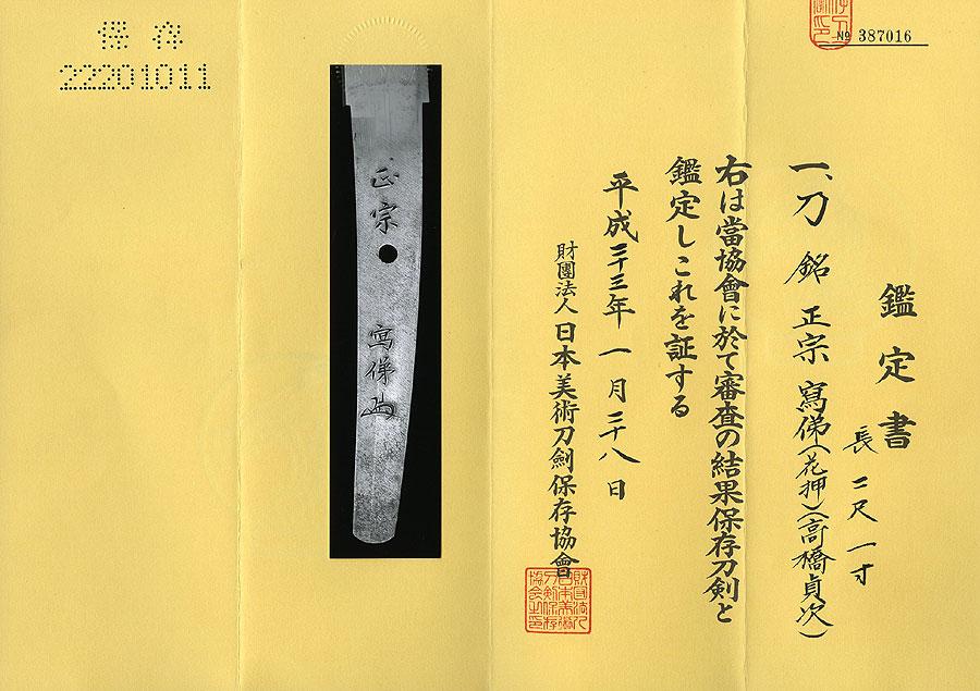 日本刀  正宗 写俤 花押し(高橋貞次) 人間国宝(昭和32年指定)(刀身3)