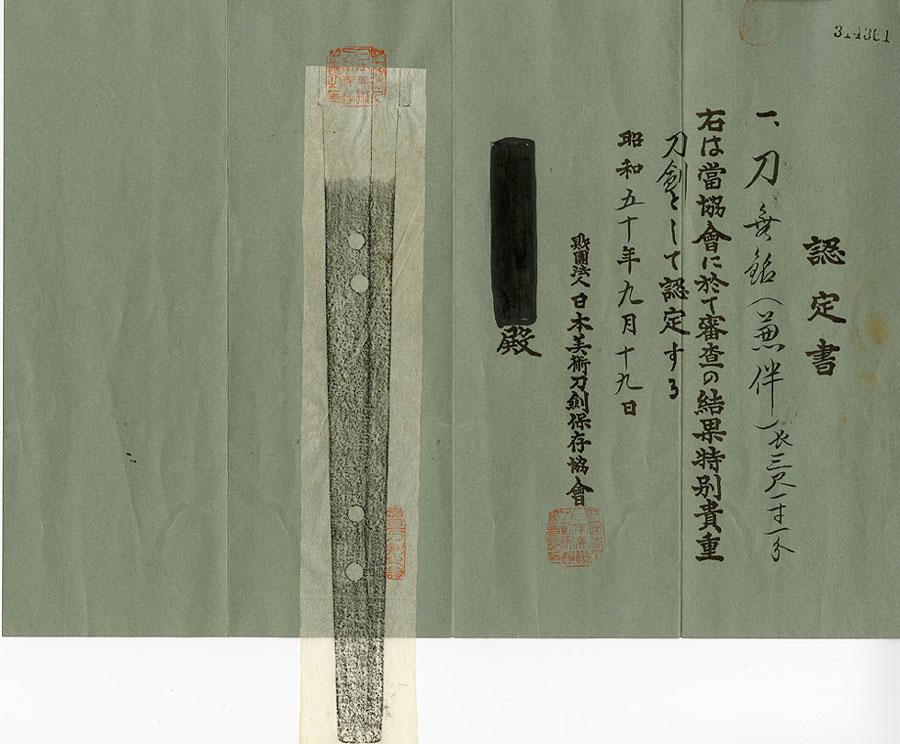日本刀  伝兼伴(刀身3)