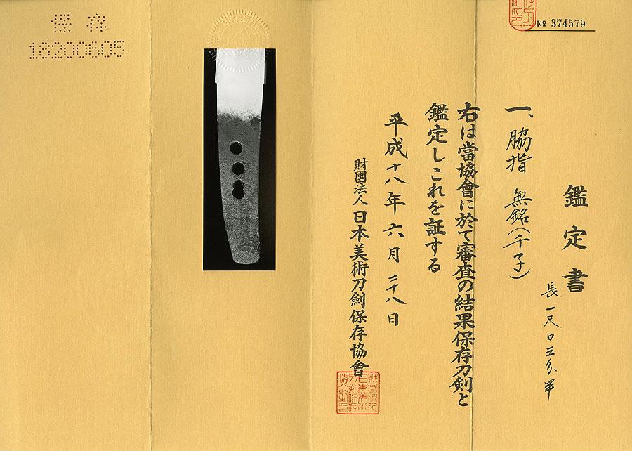 日本刀  伝村正(刀身3)