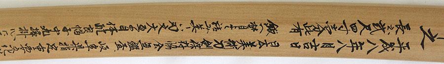 日本刀  濃州武芸八幡住兼圀作之(無鑑査)(津田越前守助廣写)(刀身3)