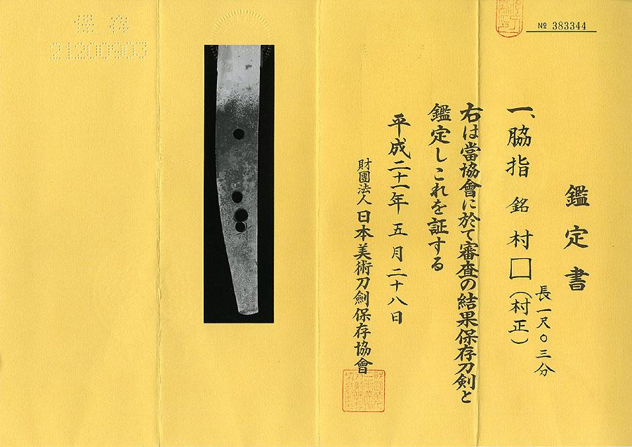 日本刀  村正(刀身3)