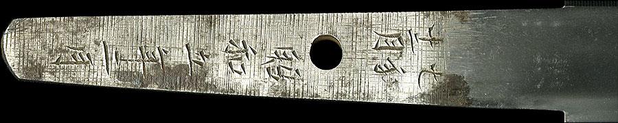 日本刀  芸南住氏正作(鍛刀見学)(海軍短剣)(刀身3)