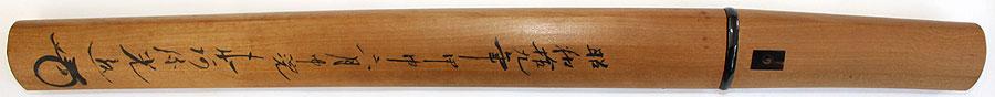 日本刀  古宇多(刀身3)
