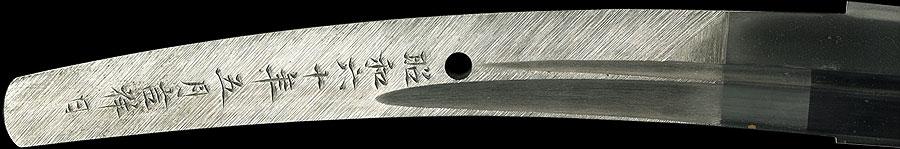 日本刀  月山源貞一作之 花押(小烏丸造) 人間国宝(刀身3)