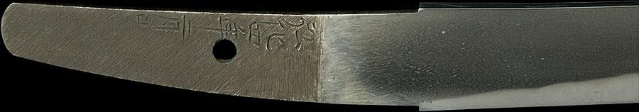 日本刀  大慶直胤(花押)(刻印ヲシテル)(刀身3)