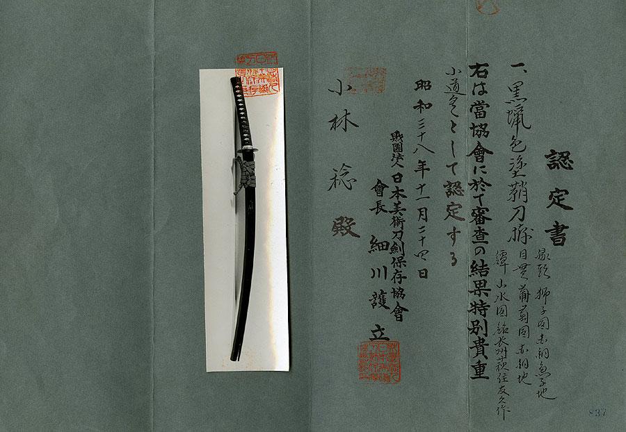 日本刀  黒蝋色塗鞘刀拵(刀身3)