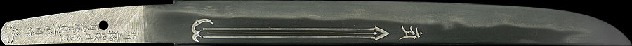 日本刀  和州三輪山狭河之上月山源貞一彫同(花押) 人間国宝(全体1)