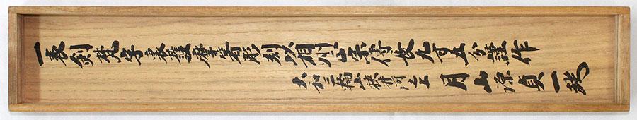 日本刀  和州三輪山狭河之上月山源貞一彫同(花押) 人間国宝(刀身3)