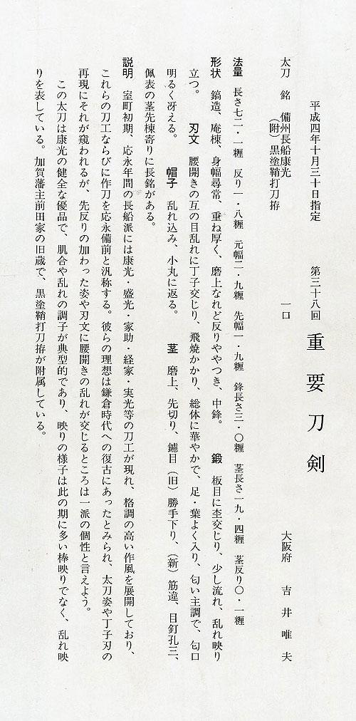 日本刀 備州長船康光(加賀前田100万石伝来)(高知県重要文化財指定)