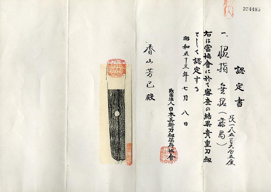 日本刀 伝藤島