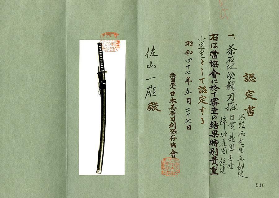 日本刀 肥後延寿太郎宗廣(同田貫)