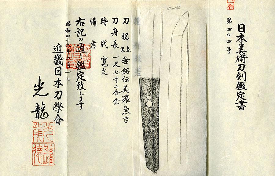 日本刀 伝兼吉(善定)