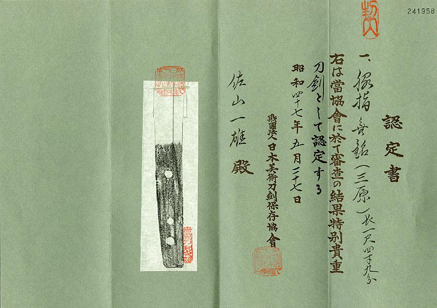 日本刀 伝三原