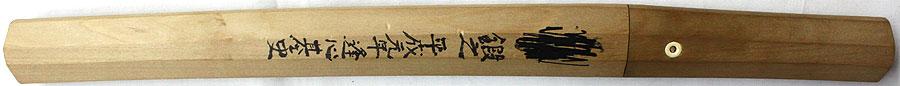 日本刀 高塚正秀(越中則重作)