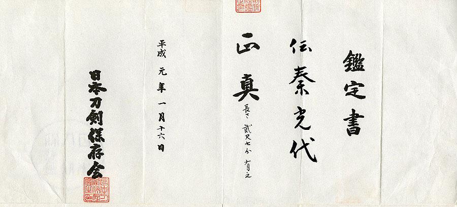 日本刀 秦光代(鬼包丁)
