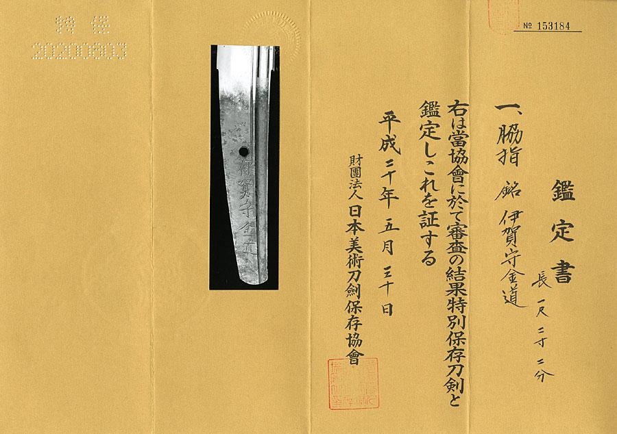 日本刀 伊賀守金道(初代)