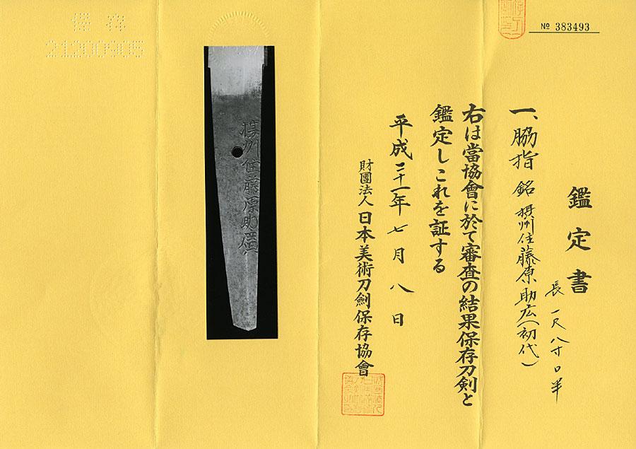 日本刀 摂州住藤原助廣(ソボロ助廣) (最上大業物)