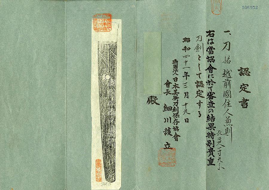 日本刀 越前国住人兼則(元禄頃)