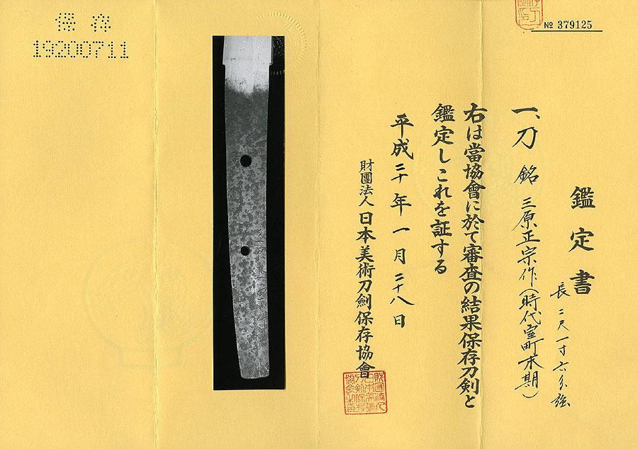 日本刀 正宗(三原正宗作)
