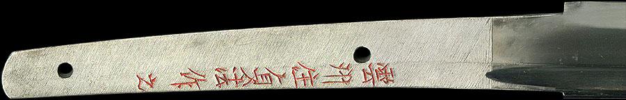 日本刀 雲州住貞法作(島根県重要無形文化財)