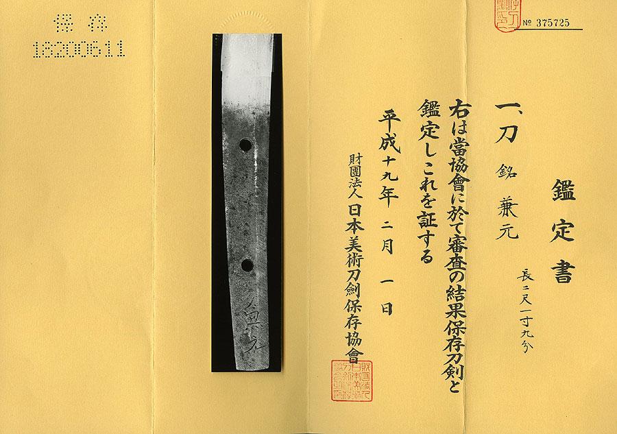 日本刀 兼元(まご六兼元)