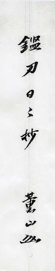 日本刀 若狭守藤原氏房(織田信長抱え鍛冶)(薫山 鑑刀日々抄所載)