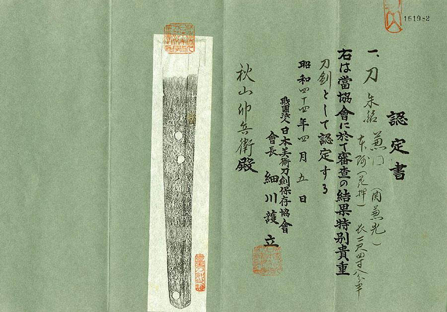 日本刀 兼光(朱銘本阿弥花押)
