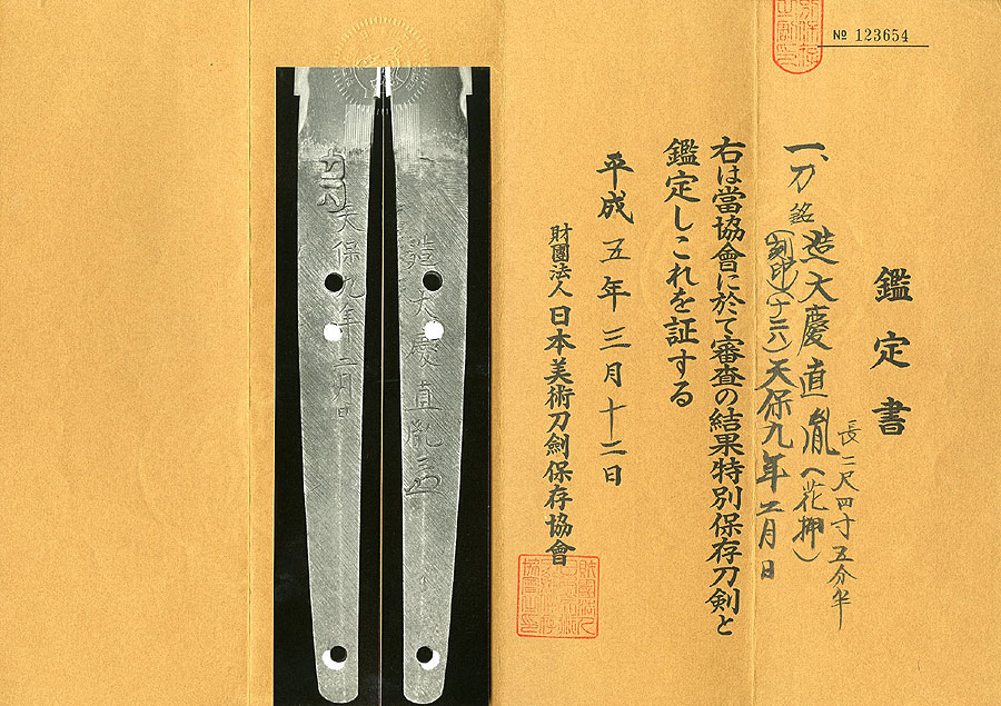 日本刀 造大慶直胤(花押)(刻印)(ナニワ)