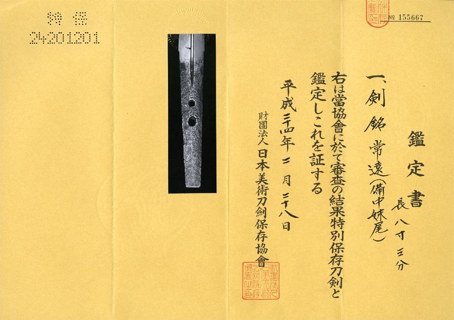 日本刀 常遠 (古青江)