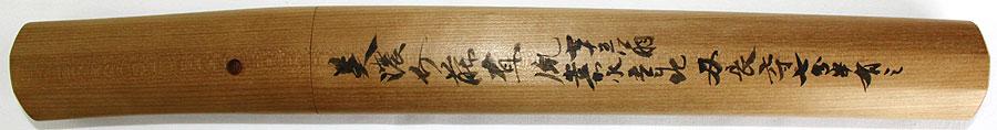 日本刀 美濃介藤直胤(花押)