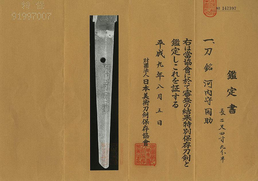 日本刀 河内守国助(中河内)