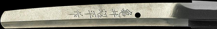 日本刀 亀井昭平作(備前長船大兼光写)