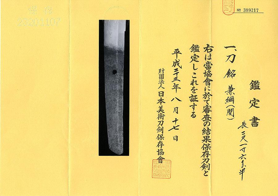 日本刀 兼綱