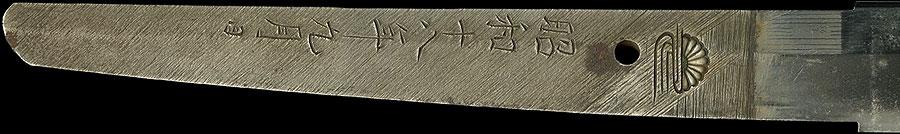日本刀 竹下泰國作(菊水刀)(備前長光写)