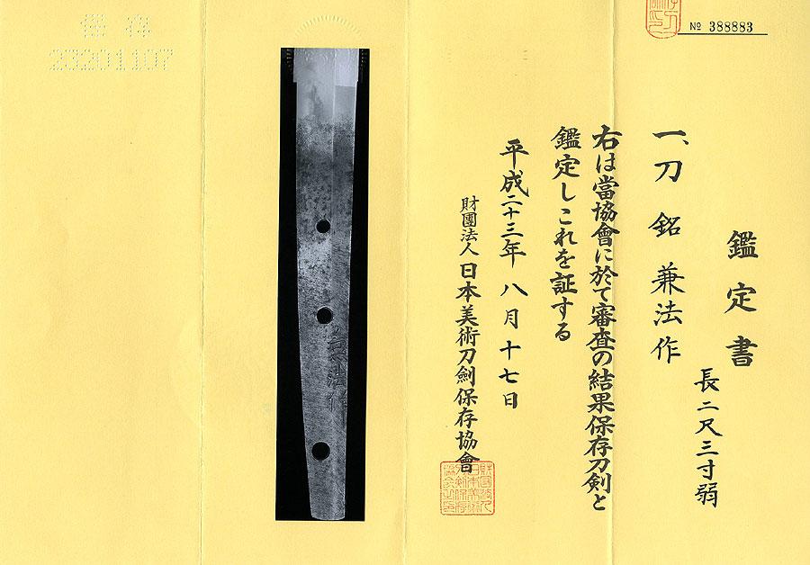 日本刀 兼法作