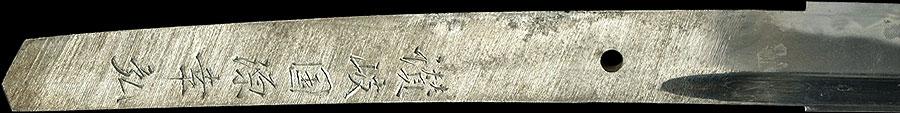 日本刀 讃岐国源幸弘