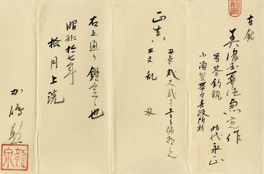日本刀 兼定(之定)作 号籠釣瓶(かごつるべ)(重要刀剣)