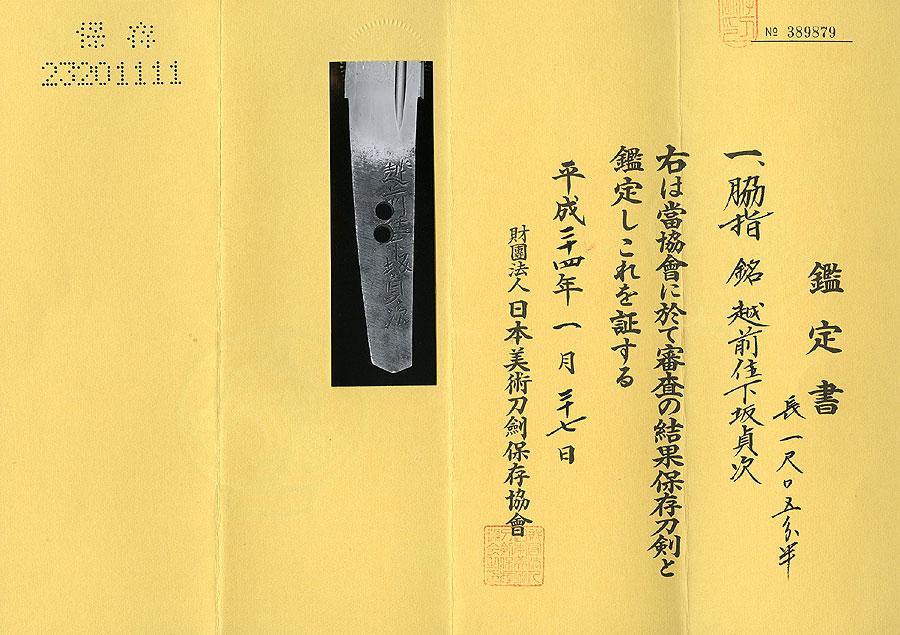 日本刀 越前住下坂貞次